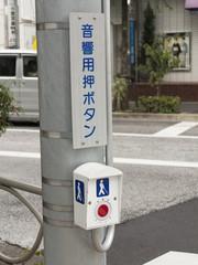 押しボタン信号のスイッチ