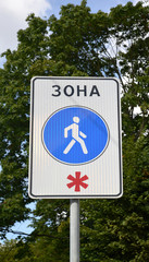"""Road sign """"A foot zone"""" against greens"""