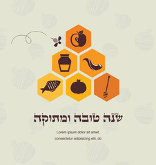 Greeting card for Jewish New Year, rosh hashana, with