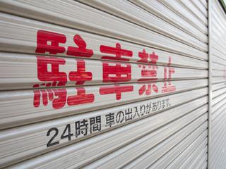 駐車禁止と書かれたシャッター