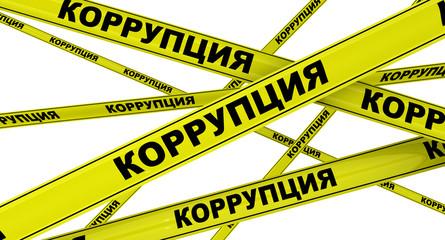 Коррупция. Желтая оградительная лента