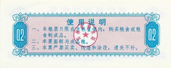 Китай 0,2 рисовый купон 1975 год оборотная сторона
