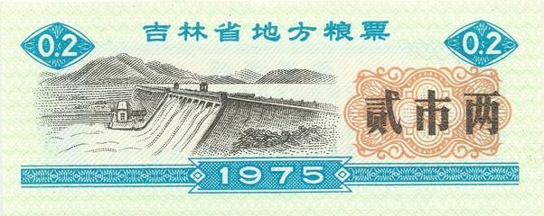 Китай 0,2 рисовый купон 1975 год лицевая сторона