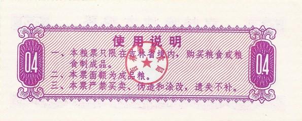 Китай 0,4 рисовый купон 1975 год оборотная сторона