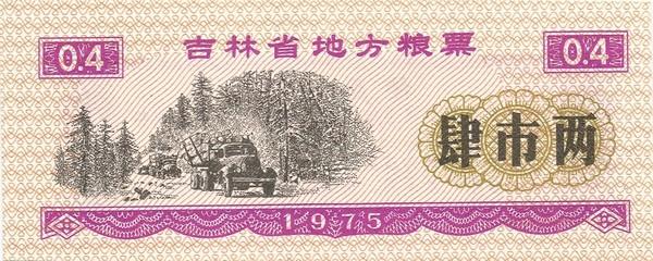 Китай 0,4 рисовый купон 1975 год лицевая сторона
