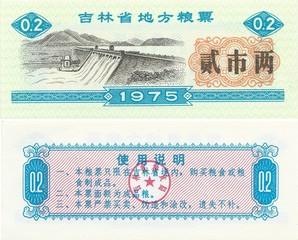 Китай 0,2 продовольственный рисовый купон 1975 год