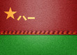 China People's Liberation Army Ground Force Flag