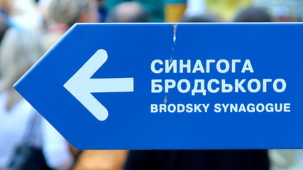 "City signpost ""Brodsky Synagogue"""