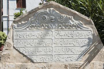 Türkische Brunneninschrift mit arabischen Buchstaben, Rethymon