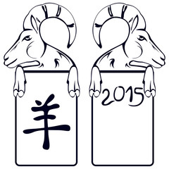 Year of the Goat 2015
