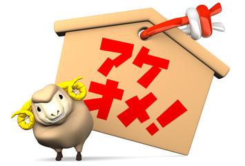 Katakana Greeting Votive Picture And Smile Sheep