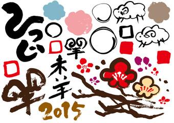 2015_梅_羊