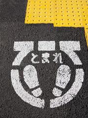 歩道の「とまれ」のサイン