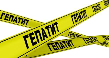 Гепатит. Желтая оградительная лента