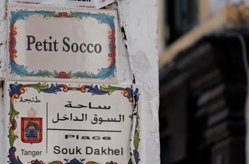 Petit Socco, place Souk Dakhel, Tanger, Maroc