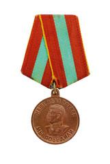 """Медаль СССР """"За доблестный труд в Великой Отечественной войне"""