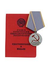 """Медаль СССР """"За трудовое отличие"""" с удостоверением"""