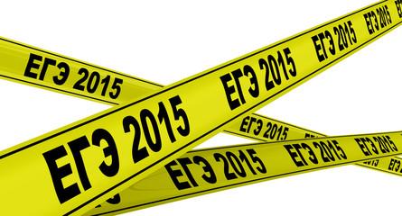 ЕГЭ 2015. Желтая оградительная лента