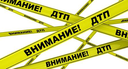 Внимание! ДТП. Желтая оградительная лента