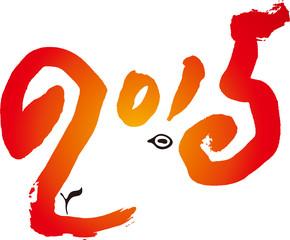 2015ひつじ赤