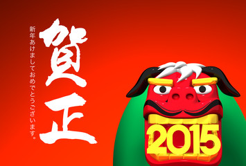 2015 Lion Dance, Japanese Greeting On Red