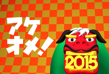 2015 Lion Dance, Katakana Greeting On Pattern