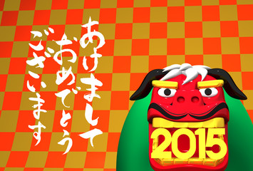 2015 Lion Dance, Japanese Greeting On Pattern