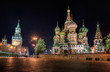 Собор Василия Блаженного на Красной площади в Москве - 70788925