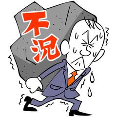 ビジネスマンと重荷と不況