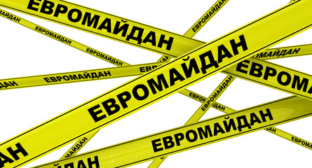 Евромайдан. Желтая оградительная лента