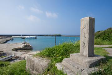 沖縄の風景・久高島
