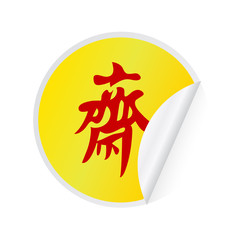 the Chinese vegetarian sign for vegetarian festival
