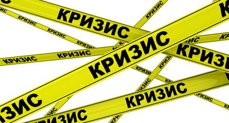 Кризис. Желтая оградительная лента