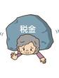 高齢者の税金負担