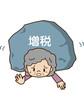高齢者への増税負担