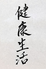 Healthy Life Chinese Calligraphy