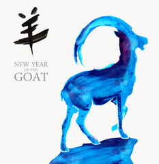 Chinese new year 2015 watercolor goat illustration