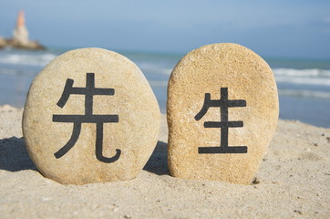 Sensei,先生, person born before another, meaning teacher