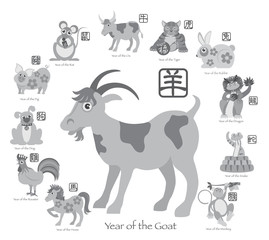 Chinese New Year Goat with Twelve Zodiacs Illustration