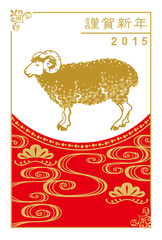 Japanese Year of the Sheep side view