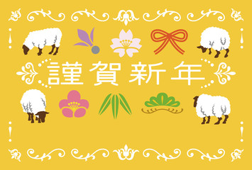 Cheerful Sheep,Japanese New year card