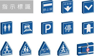 指示標識 2