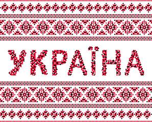 "ornament in the Ukrainian style and an inscription ""Ukraine"" ."