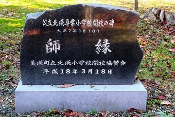 美瑛町かしわ園:公立北瑛尋常小学校閉校の碑