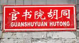 street name of chinese alley in Beijing:Guanshuyuan Hutong