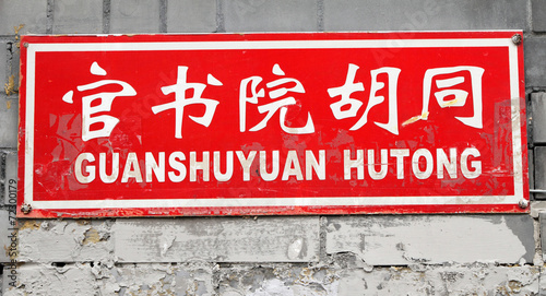 street name of chinese alley in Beijing:Guanshuyuan Hutong