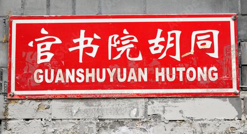 Foto op Canvas Beijing street name of chinese alley in Beijing:Guanshuyuan Hutong
