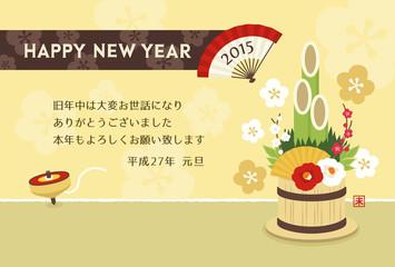 年賀状2015 門松 横文字あり