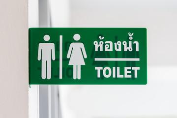 Symbolize toilets