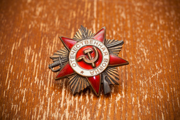 Jubilee Order of the Great Patriotic War. May 9 - Victory Day